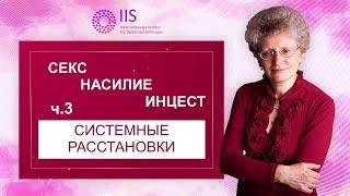 """2011.09.26 Москва, Конгресс на тему """"Секс, насилие, инцест"""", часть 3"""