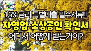 금리 1.5% 자영업 소상공인 특별대출 필수서류!!! …