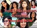 Top 25 Malayalam Actresses -  Then and Now ( Childhood Photos)  Malayalam heroine photos 2018