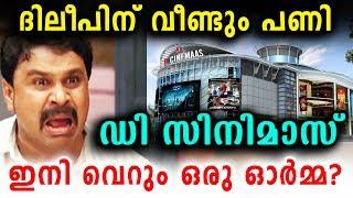 ഡി സിനിമാസിനു പണി കിട്ടി | D Cinemas | Dileep