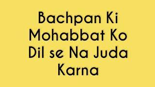 Bachpan Ki Mohabbat Ko (Baiju Bawra) Harmonium Notes Sargam
