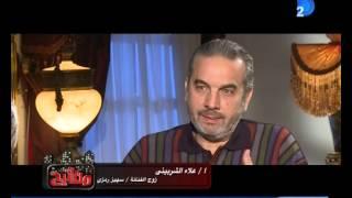 مفاتيح| الجزء الاول من حوار الفنانه سهير رمزي مع مفيد فوزي