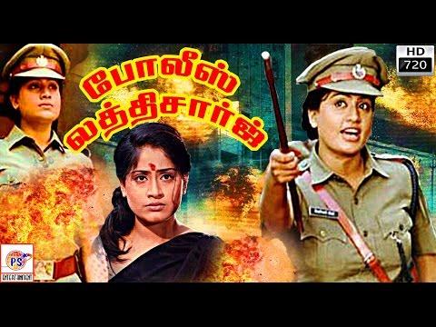 Lady Super Star Vijayashanthi Tamil Action Full  Movie Police Lathi Charge HD |Tamil Dubbed film