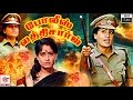Lady Super Star Vijayashanthi Tamil Action Full Movie Police Lathi Charge HD