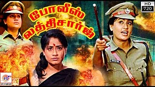 போலீஸ் லத்தி சார்ஜ்|| Lady Super Star Vijayashanthi Tamil Action Full  Movie Police Lathi Charge HD