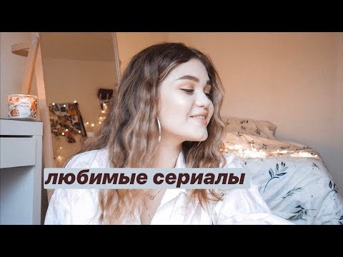 СЕРИАЛЫ, Которые Стоит Посмотреть ♡ Rita Perskaya