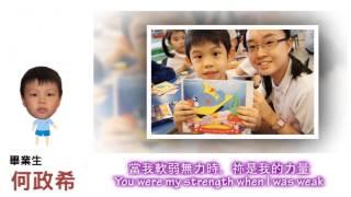 2013 2014年度荃灣天主教小學 第四十三屆畢業生回憶錄