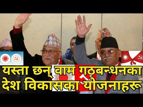 यस्ता छन् वाम गठबन्धनका देश निर्माणका याेजनाहरू | Nepal communist party developmental plans