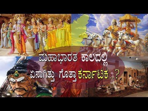 ಮಹಾಭಾರತದ ಕಾಲದಲ್ಲಿ ಏನಾಗಿತ್ತು ಗೊತ್ತಾ ಕರ್ನಾಟಕ..?What was Karnataka during the time of Mahabharata .?