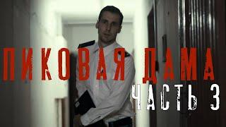 ПИКОВАЯ ДАМА ЧАСТЬ 3 МИНИФИЛЬМ | BLOODY MARY 3 SHORT FILM