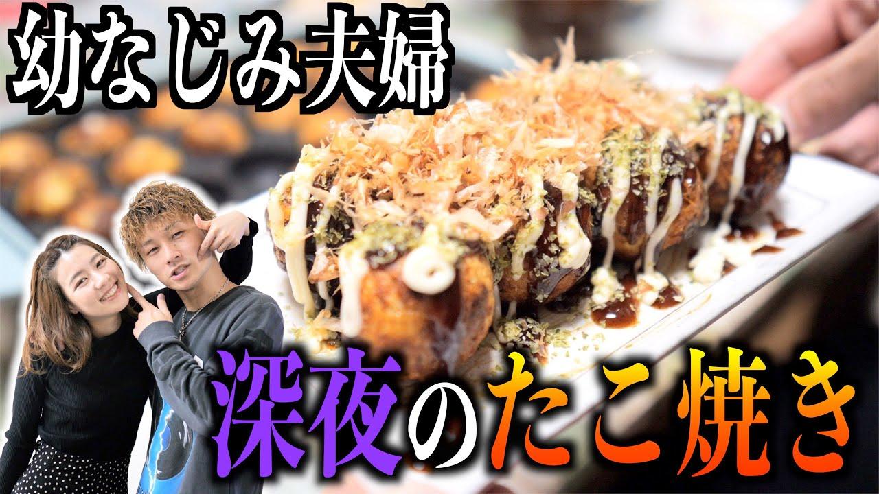 【幼なじみ夫婦】深夜1時に食べたい激ウマたこ焼きの作り方!!
