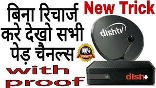 Watch All Paid Channels free | Latest Trick |Dd Free Dish
