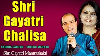 Gambar cover Shri Gayatri Chalisa | Sadhna Sargam, Suresh Wadkar | ( Album: Shri Gayatri Mantrashakti )