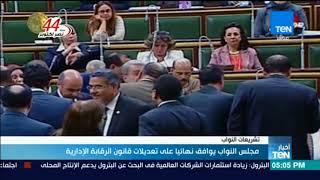 أخبار TeN - مجلس النواب يوافق نهائيا على تعديلات قانون الرقابة الإدارية