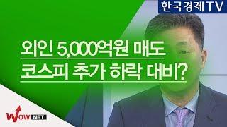 [오늘 장 특징주] 외인 5,000억원 팔았다. 코스피 추가 하락 대비? #10/4