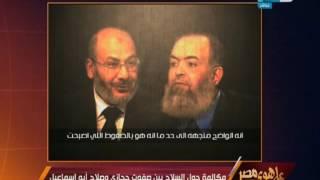على هوى مصر | حصرياً لأول مرة مكالمة بين حازم صلاح ابو اسماعيل و صفوت حجازي يعترفون بوجود سلاح
