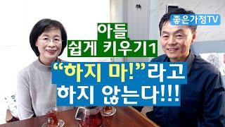 """아들 쉽게 키우기1-""""하지 마"""" 라고 하지않는다 (홍장빈 박현숙)"""