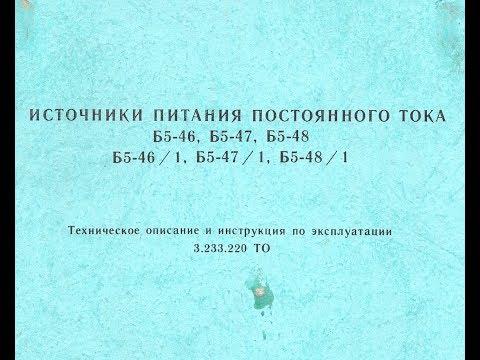 ИСТОЧНИКИ ПИТАНИЯ ПОСТОЯННОГО ТОКА Б5-46, Б5-47, Б5-48 Техническое описание и инструкция