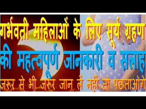 surya grahan 2018 dates and time tips for pregnant ladies solar eclipse 2018 february