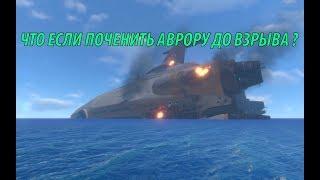 Что, если в Subnautica починить Аврору до взрыва ?!