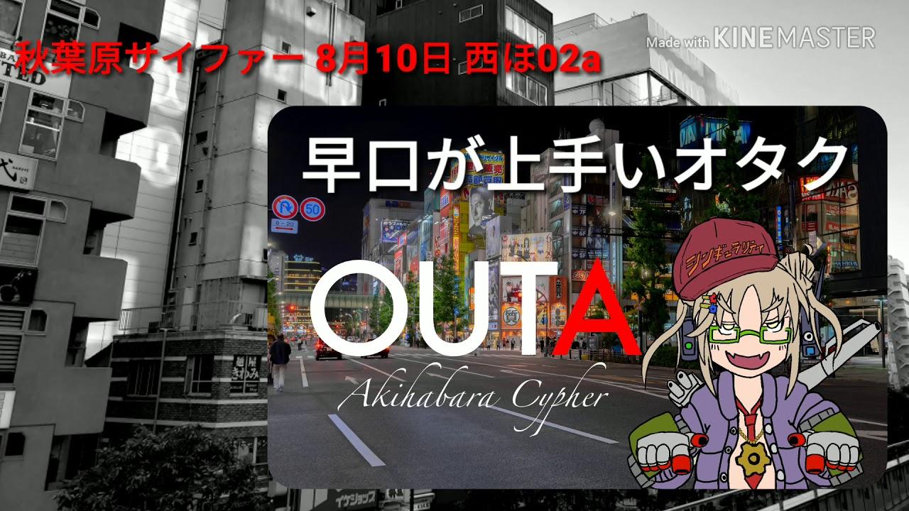 秋葉原サイファー「OUTA」