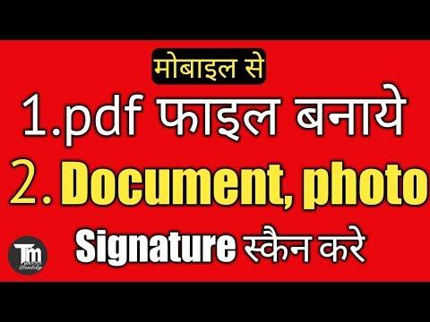 मोबाइल से Documents photo signature कैसे स्कैन करे || How to make pdf file in mobile ||