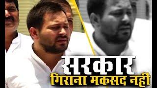 तेजस्वी यादव ने दिखाये कड़े तेवर, कहा- बिहार सरकार के खिलाफ लायेंगे अविश्वास प्रस्ताव