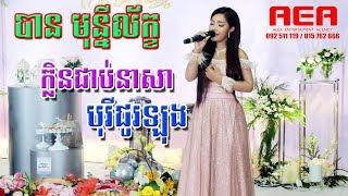 Download បទបំពេអារម្មណ៍   បាន មុន្នីល័ក្ខ   បុរីជូរឡុង   ក្លិនជាប់នាសា   Ban Monyleak   Alex Entertainment Mp3 and Videos