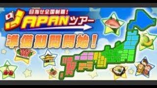 [LIVE] 【公式パワサカTV生放送】JAPANツアー開幕!【実況パワフルサッカー】