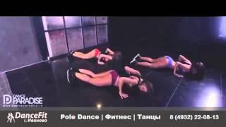 Booty Dance - Обучение в Иваново. Школа Танцев DanceFit