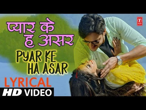 Gangster Dulhania - Lyrical Video | Pyar Ke Ha Asar | New Bhojpuri Song 2018 | Gaurav Jha & Nidhi