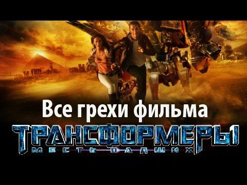 Все грехи фильма Трансформеры: Месть падших