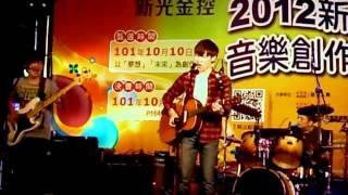 2012 Taiwan Shin-Kong Cup Songwriting Contest - Highlights of Performances (3)