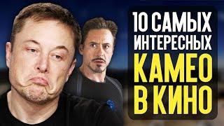 10 САМЫХ ИНТЕРЕСНЫХ КАМЕО В КИНО!