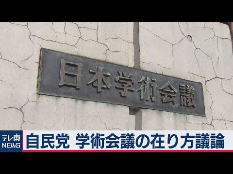 2020/11/11 自民党 学術会議見直し議論(2020年11月11日)