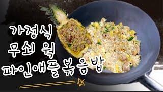 9. 파인애플볶음밥 | 菠萝炒饭 |중식요리 | 가정식 …