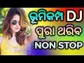 Bobal Odia Dj Songs Non Stop 2019 Full Bass Dj Mix