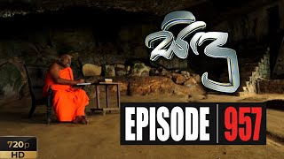 Sidu | Episode 957 07th April 2020 Thumbnail