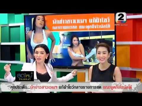 คลิปนักข่าวสาวเวเนฯ แก้ผ้าโชว์กลางรายการสด ขณะพูดถึงโรนัลโด้  #สดใหม่ไทยแลนด์ ช่อง2