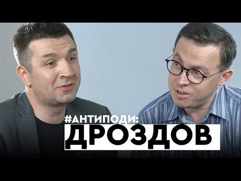 @DROZDOV: немиті Івани,