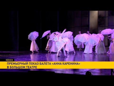 «Анна Каренина» впервые