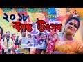 Basanta Utsav 2018 | Iman Chakraborty | Siti Cinema | বসন্ত উৎসব