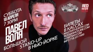 Павел Воля c новой программой Большой Stand-Up в Нью-Йорке!