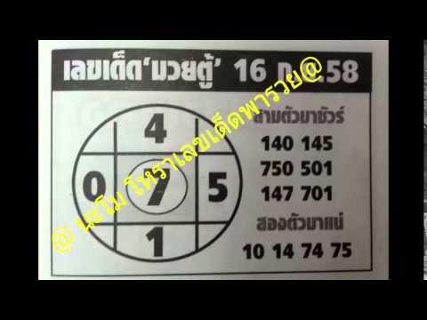 หวยซองเลขเด็ดมวยตู้ งวดวันที่ 16/09/58