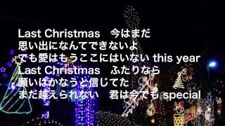 【感動の泣ける歌】EXILE「ラストクリスマス」Acoustic Version 歌詞付き 最高音質 MV【最高に切ない定番クリスマスソング】【エグザイル】【Last Christmas】小寺健太