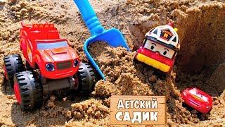 Про машинки - Гонки или куличики? Вспыш, Робокар Рой и Маквин в Детском садике
