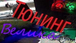 Тюнинг велосипеда, подсветка фары габариты(Ссылка на видео как сделать поворотники-----------------------------------------------------https://www.youtube.com/watch?v=6l8oinQ8bkQ------------------Групп..., 2016-08-27T20:57:06.000Z)