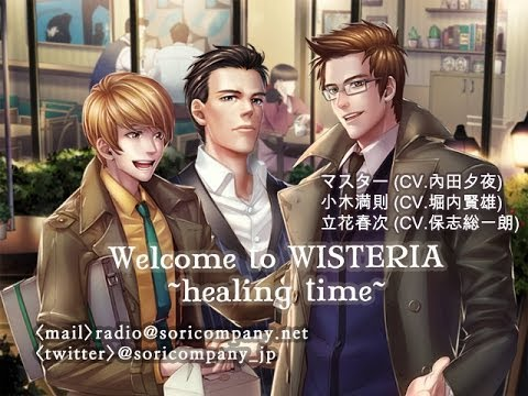[Radio]Welcome to WISTERIA~healing time~第3回