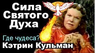 Кэтрин Кульман - Сила Святого Духа!