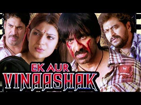 Ek Aur Vinashak (2018)   Ravi Teja, Siya, Brahmanandam   Hindi Dubbed Movie   Arabic Subtitles (HD)